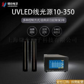 上海 合 UVLED线光源 UV固化灯 四通道