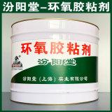 环氧胶粘剂、生产销售、环氧胶粘剂、涂膜坚韧