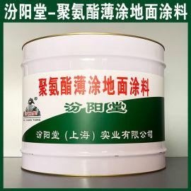 聚氨酯薄涂地面涂料、防水,防漏,性能好