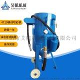 北京移动式高压喷砂机 大型船体除锈开放式喷砂机