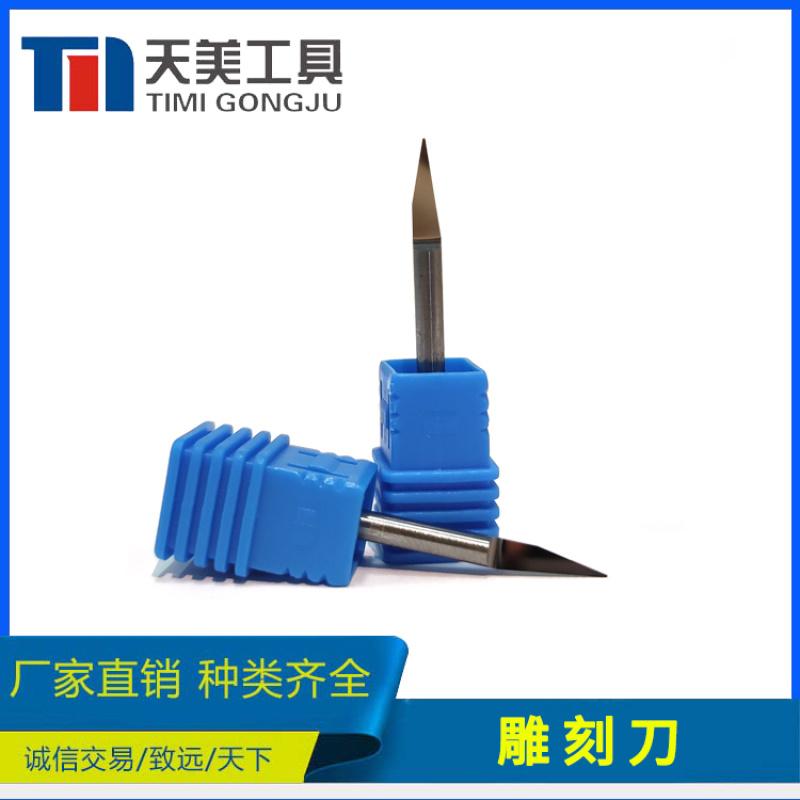 厂家直供 硬质合金 雕刻刀 支持非标定制