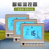 恆溫器溫控面板數位溫度控制器空調調速開關山東廠家