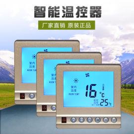 恒温器温控面板数字温度控制器空调调速开关山东厂家