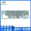 定做展示柜金属标贴分体纯镍贴纸金属字logo制作
