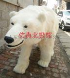 北極熊模型科普館仿真動物陳列擺件