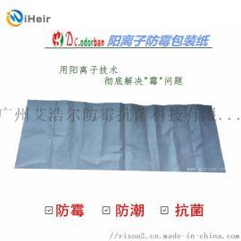 广州艾浩尔Dc. odorban防霉包装纸