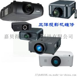 北京三洋投影机维修点,直销SANYO投影仪灯泡