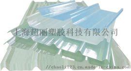 上海超丽厂家供应FRP采光板采光瓦