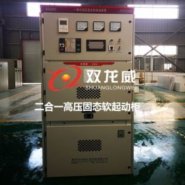 6KV高压软起动器 6KV高压电机软启动柜