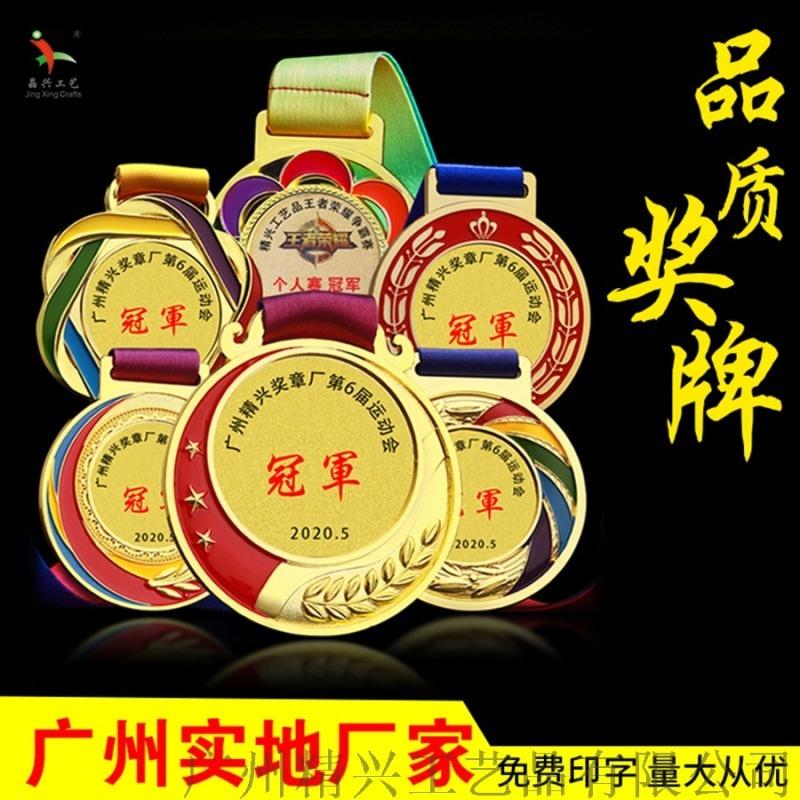 学生运动会奖章 王者荣耀争霸赛奖章奖牌