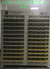 5V10A节能馈网分容柜
