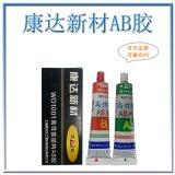 上海康达WD1001 金属陶瓷木材塑料AB结构胶水