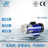 耐酸碱磁力泵耐浓  化工耐腐蚀磁力泵