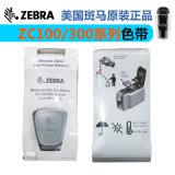 zebra ZC100/300系列彩色帶