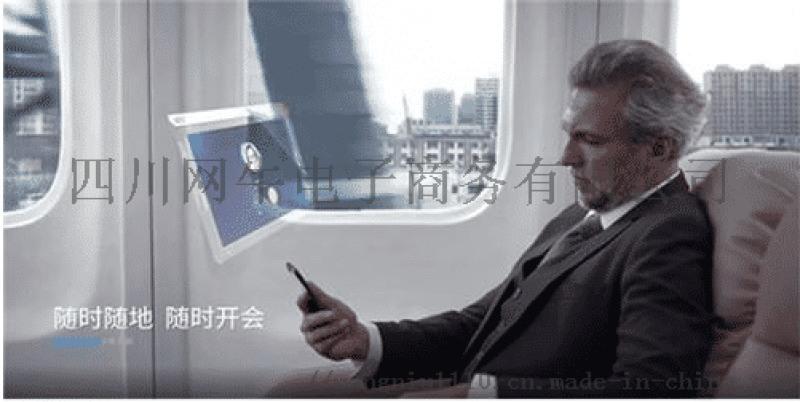 网牛智能办公 小鱼易连云视频NE20套装