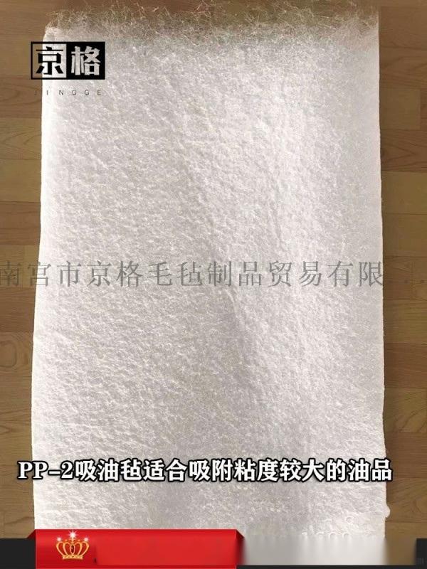 吸油毡船舶海事漏油加油站pp-1工业吸油棉片