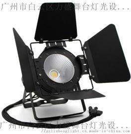 led帕灯 COB调焦帕灯 舞台灯 户外防水光束灯