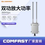 COMFAST CF-WA700 300M室外AP