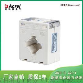 安科瑞测量型交流电流互感器 AKH-0.66/II 30II 500/5