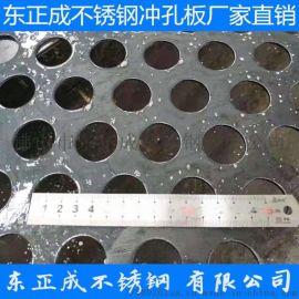 安徽304不锈钢冲孔板厂家,冷轧不锈钢冲孔板现货
