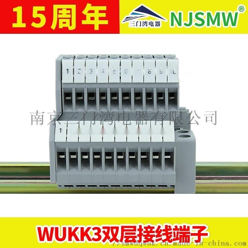 WUKK3双层端子,双层接线端子