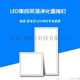 LED集成吊顶洁净灯