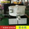 粉末食品高速混料機 實驗室立式高速混合機