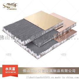 镜面金属蜂窝板装饰板直销 异型定制不锈钢蜂窝板大型工厂加工