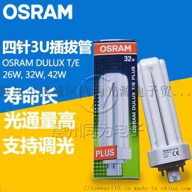 OSRAM欧司朗 四针插三U拔管节能灯