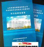 杭州代写研究报告审批流程 代写可行性分析报告全程托管