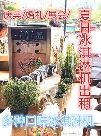 上海冰淇淋机出租冰淇淋机租赁