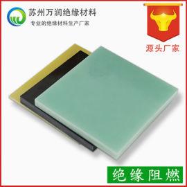 環氧板,FR4,G10