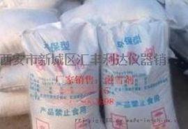 西安哪裏有賣工業鹽13659259282