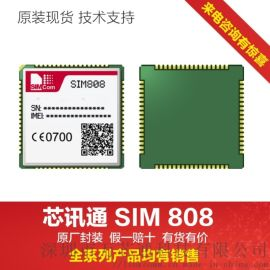 sim808模块深圳代理