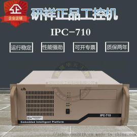 研祥EVOC工控机IPC-710 4U上架式整机