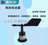 供应气象 节能 农业风速仪 风速风向传感器厂家