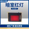儒佳RJ-ASH暗室紅燈