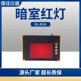 儒佳RJ-ASH暗室红灯