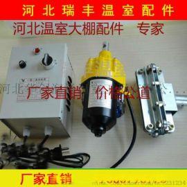 电动卷膜器各种大棚配件电动卷膜器可配电控箱