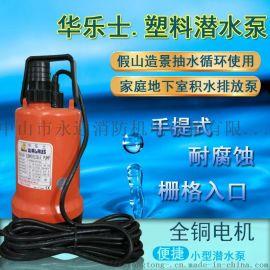 PW-250 假山喷泉家用小型潜水泵排水泵