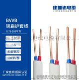 电源线BVVB二芯三芯多股扁平行护套电线