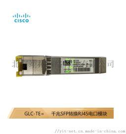 思科GLC-TE= 千兆光转电模块