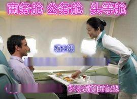 咨询赴美生子商务舱上海到洛杉矶国际特价机票查询预订