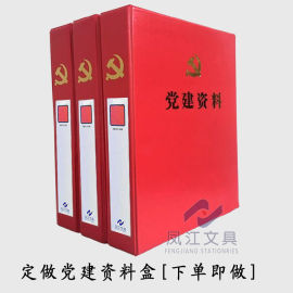 定做PVC党建档案盒 广州凤江定制档案盒 党建城建档案盒