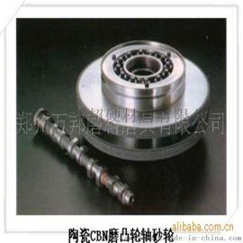 供应陶瓷CBN磨凸轮轴曲轴砂轮