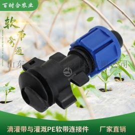 農業灌溉滴灌帶與軟帶連接16軟帶旁通