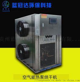 天麻热泵烘干机,天麻空气能烘干房,天麻烘干设备