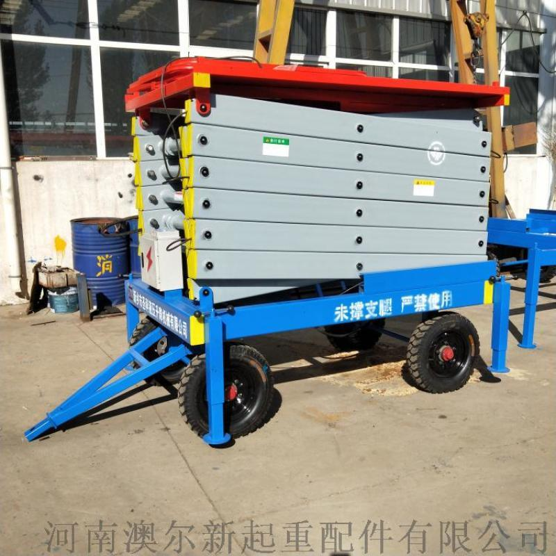 移动式液压升降平台  高空安全维修升降机