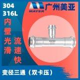 变径三通304不锈钢配件 郑州配件 卫生级管道配件