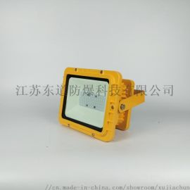 LED防爆投光燈OHBF8188C山東防爆壁燈